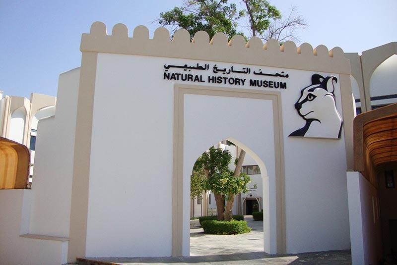 موزه تاریخ طبیعی مسقط