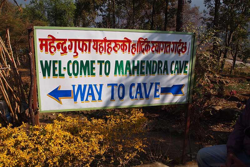 غار ماهندرا