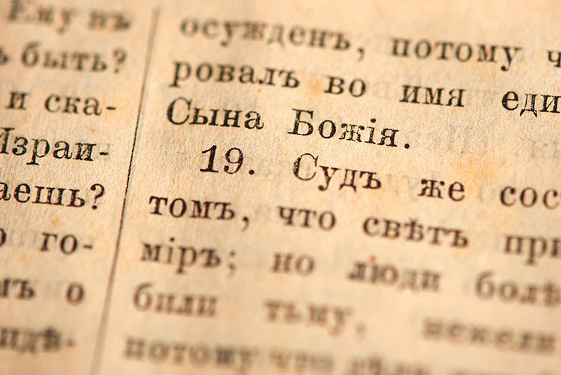 آداب و رسوم روسیه
