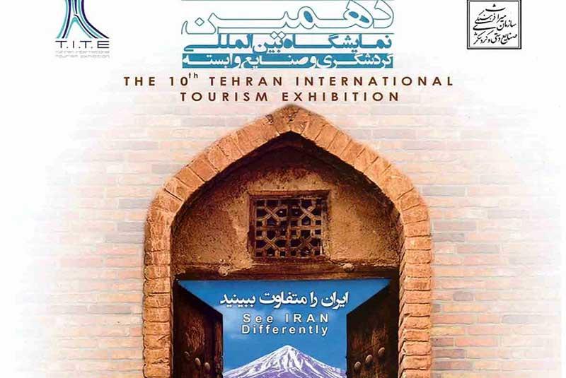 دهمین نمایشگاه بینالمللی گردشگری