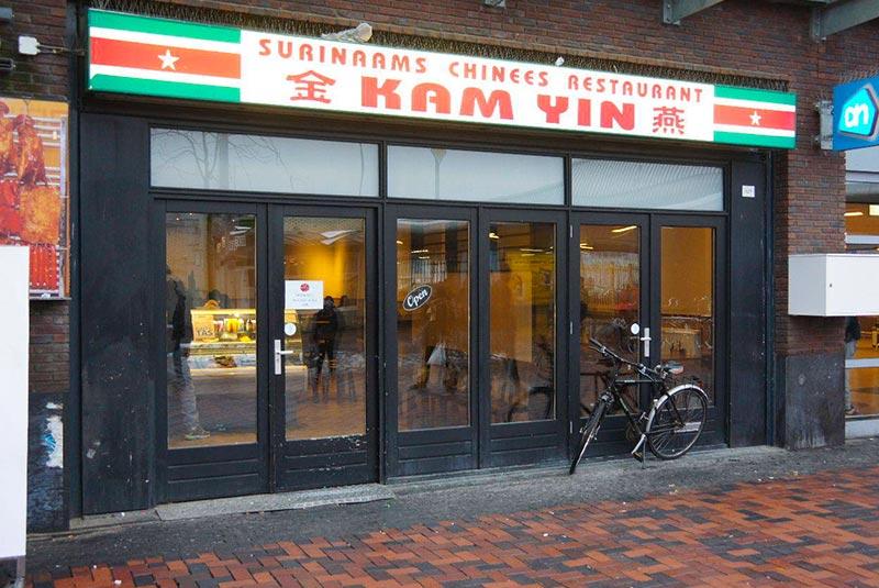رستوران های آمستردام