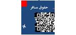 حقوق مسافرین