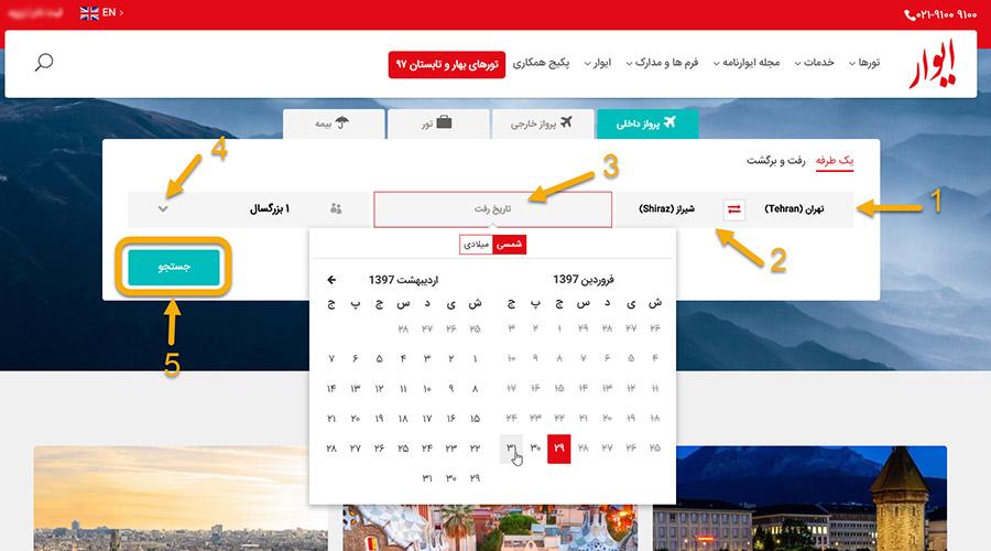 راهنمای خرید آنلاین بلیط هواپیما