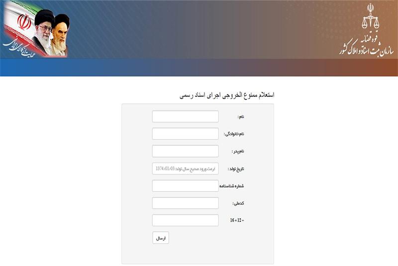 سامانه اعلام ممنوعی خروجی ثبت اسناد کشور