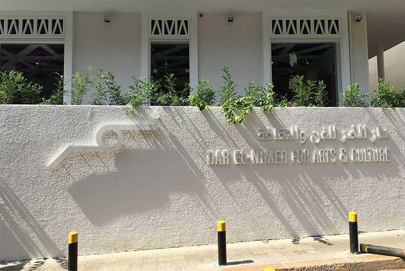 دار النمر بیروت