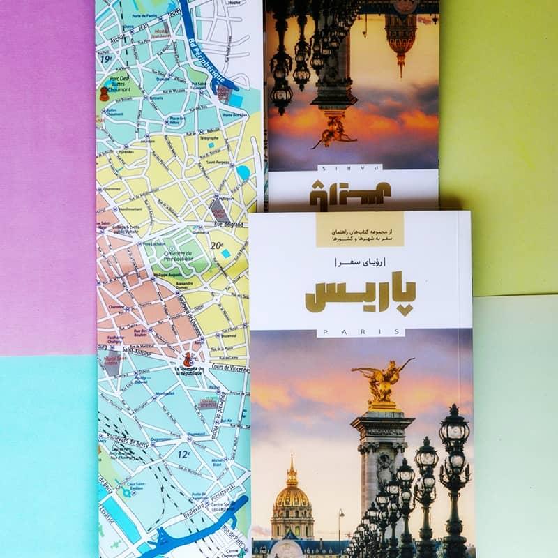 کتاب راهنمای سفر پاریس با نقشه