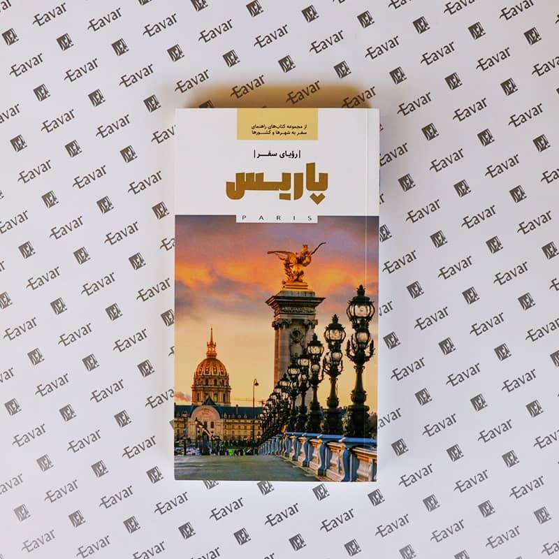 کتاب رویای سفر پاریس