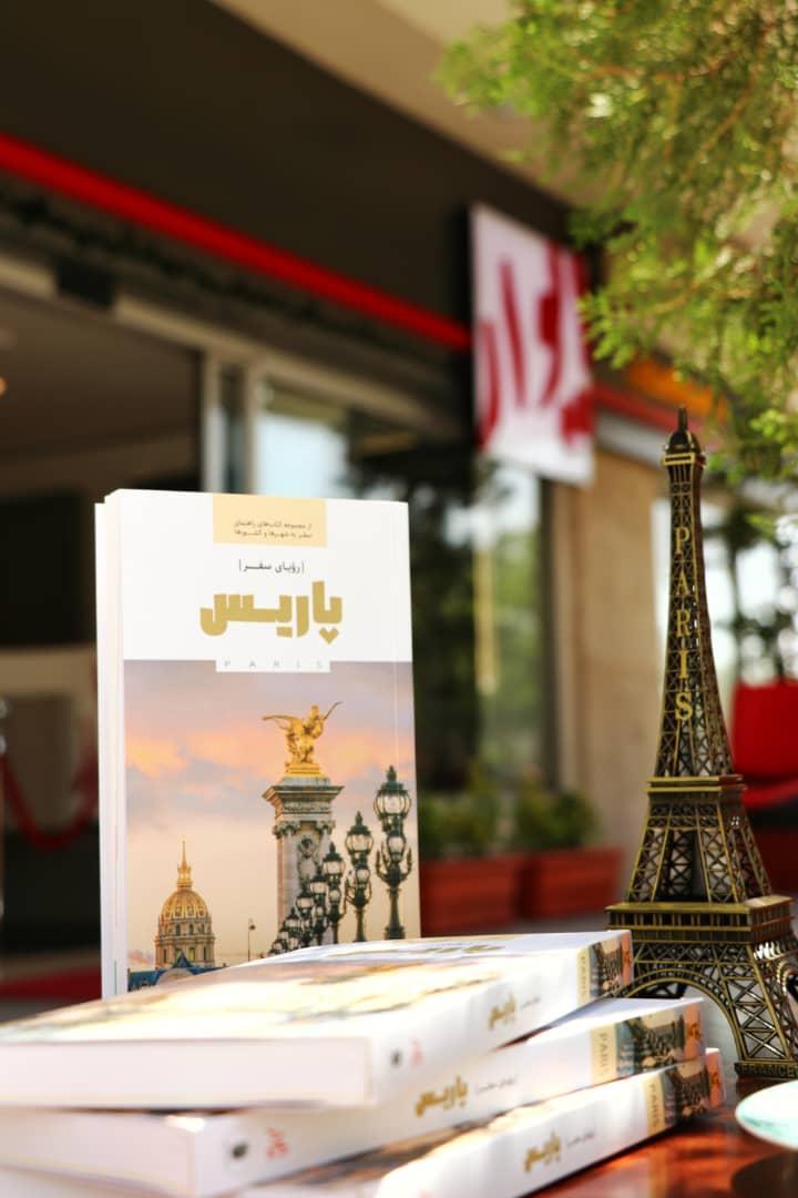 کتاب راهنمای سفر به پاریس ایوار